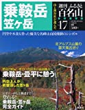 週刊 ふるさと百名山 17号 乗鞍岳・笠ヶ岳
