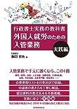 外国人就労のための入管業務 実践編 (行政書士実務の教科書)