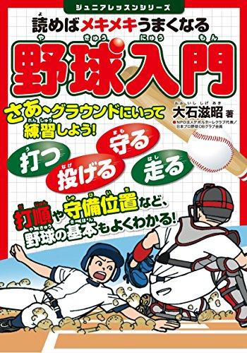 読めばメキメキうまくなる 野球入門 (ジュニアレッスンシリーズ)