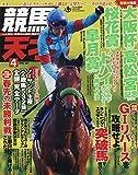 競馬の天才! Vol.6