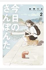 今日のさんぽんた(2) (ゲッサン少年サンデーコミックス) Kindle版
