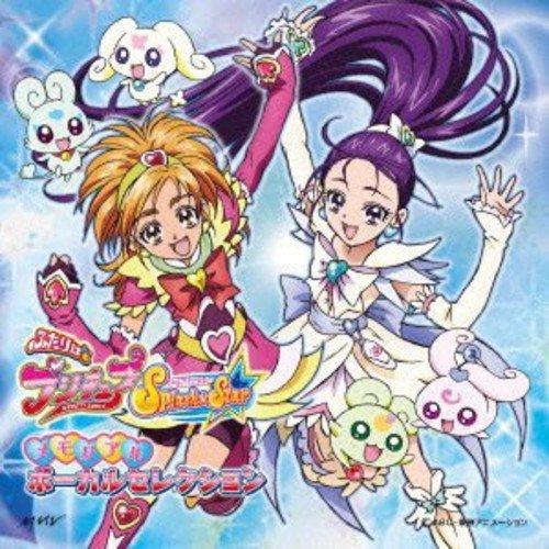 ふたりはプリキュア Splash☆Star ☆ボーカルベスト☆