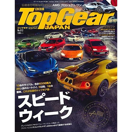 Top Gear JAPAN トップギア・ ジャパン 012