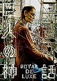 巨人の神話 ロワイヤル・ド・リュクス [DVD]