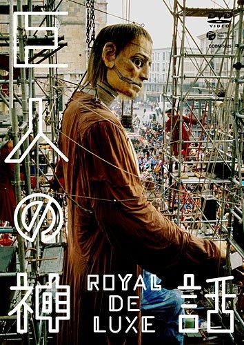 巨人の神話 ロワイヤル・ド・リュクス [DVD]の詳細を見る