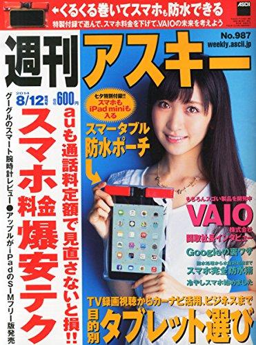 週刊アスキー 2014年 8/12増刊号の詳細を見る