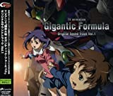 機神大戦ギガンティック・フォーミュラ オリジナルサウンドトラック