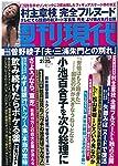 週刊現代 2017年 2/25 号 [雑誌]