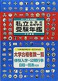 私立中学校・高等学校受験年鑑(東京圏版)〈2011年度版〉