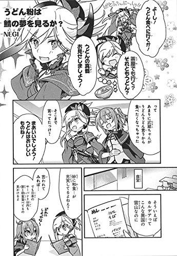 Fate/Grand Order 電撃コミックアンソロジー11 (電撃コミックスNEXT)