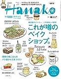 Hanako(ハナコ) 2015年 6/11 号 [雑誌]