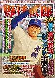 野球太郎 No.031 2019夏の高校野球&ドラフト特集号(廣済堂ベストムック 419) 画像