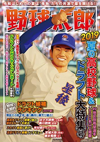 野球太郎 No.031 2019夏の高校野球&ドラフト特集号(廣済堂ベストムック 419)