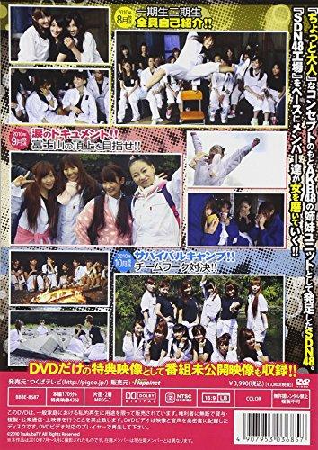 SDN48+10! Volume.1 [DVD]