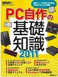 PC自作の基礎知識2011 (日経BPパソコ�
