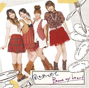 風をあつめて(限定生産盤)(DVD付)