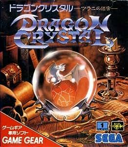 ドラゴンクリスタル 【ゲームギア】
