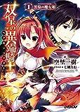 双星の異端騎士<ヘクセンリッター>I 黒焔の魔女姫 (オーバーラップ文庫)