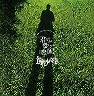 【Amazon.co.jp限定】君だけが憶えている映画 (初回生産限定盤) (特典:メガジャケ(メンバー複製サイン付き))