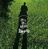 【Amazon.co.jp限定】君だけが憶えている映画 (通常盤) (特典:メガジャケ(メンバー複製サイン付き))