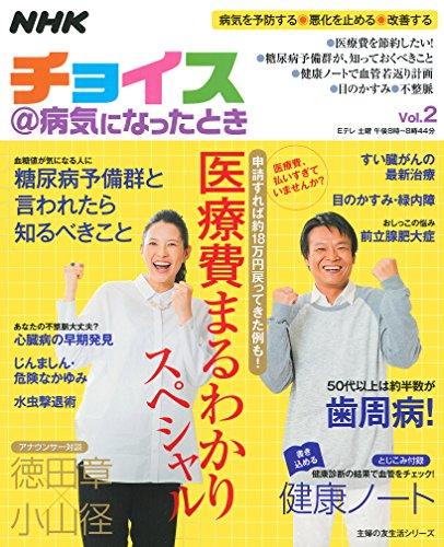 NHK チョイス@病気になったとき Vol.2―医療費まるわかりスペ・・・