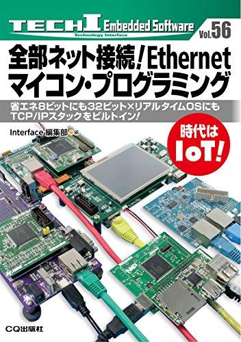 全部ネット接続!Ethernetマイコン・プログラミング (TECH Iシリーズ)
