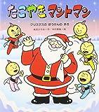 たこやきマントマン―クリスマスのぼうけんのまき (新しいえほん)