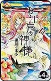 【プチララ】 お江戸の神様 4話 【プチララ】お江戸の神様 (花とゆめコミックス)