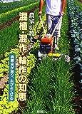 農家が教える混植・混作・輪作の知恵―病害虫が減り、土がよくなる