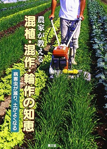 農家が教える混植・混作・輪作の知恵—病害虫が減り、土がよくなる