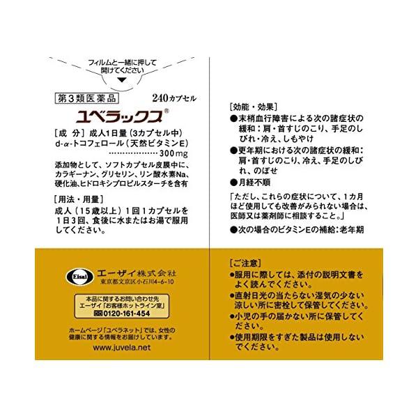 【第3類医薬品】ユベラックス 240カプセルの紹介画像3
