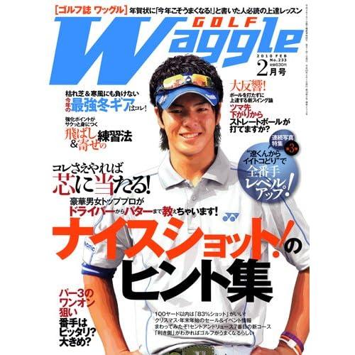 Waggle(ワッグル) 2010年 02月号