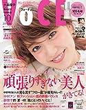 VOCE(ヴォーチェ) 2015年 10 月号