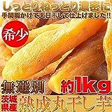 丸干し芋1kg(500gx2)茨城産