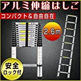 伸縮はしご 2.6m 伸縮自在 3サイズ選択 スーパーラダー 耐荷重150kg はしご アルミ 2.6メートル 持ち運び便利