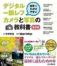 世界一わかりやすいデジタル一眼レフカメラと写真の教科書(改訂版)