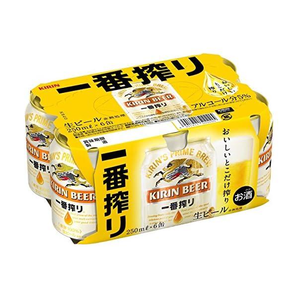キリン 一番搾り 6缶パック 250ml×24本の紹介画像2