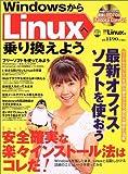 WindowsからLinuxへ乗り換えよう (日経BPパソコンベストムック)
