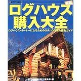新版 ログハウス購入大全―ログハウス・オーナーになるためのログハウス購入完全ガイド (夢丸ログハウス選書)