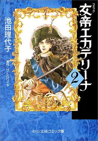 女帝エカテリーナ (2) (中公文庫―コミック版)の詳細を見る