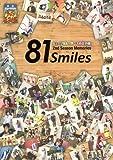 81 Smiles ミュージカル『テニスの王子様』2nd Season Memories (愛蔵版コミックス)