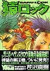猿ロック 第11巻