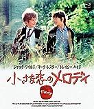 小さな恋のメロディ ブルーレイ[Blu-ray/ブルーレイ]