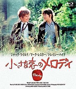 小さな恋のメロディ [Blu-ray]