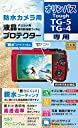 Kenko 液晶保護フィルム 液晶プロテクター 親水タイプ OLYMPUS Tough TG-5/TG-4用 防曇コーティング セルフクリーニング機能 KLP-OTG5