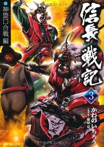 信長戦記 3(神箆口合戦編) (SPコミックス)の詳細を見る