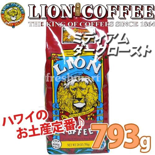 ライオンコーヒー LION COFFEE ミディアムダークロースト 793g