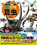 昆虫 新訂版 (講談社の動く図鑑MOVE) 画像
