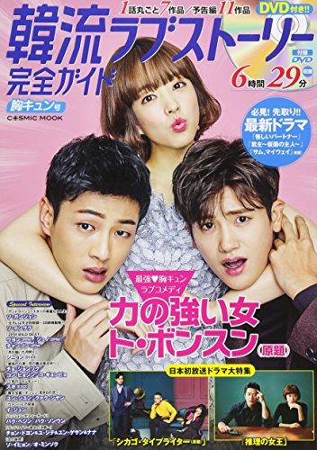 韓流ラブストーリー完全ガイド 胸キュン号 (COSMIC MOOK)