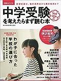 中学受験を考えたらまず読む本 2018-2019年版 (日経ムック)